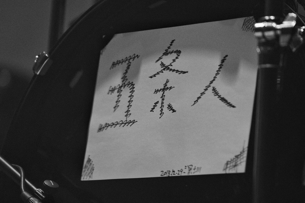 小图20181229五条人署名:蒙润 (12).jpg