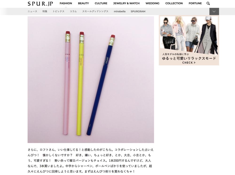 SPUR Magazine Loft Tokyo Penci Bar Feature.png