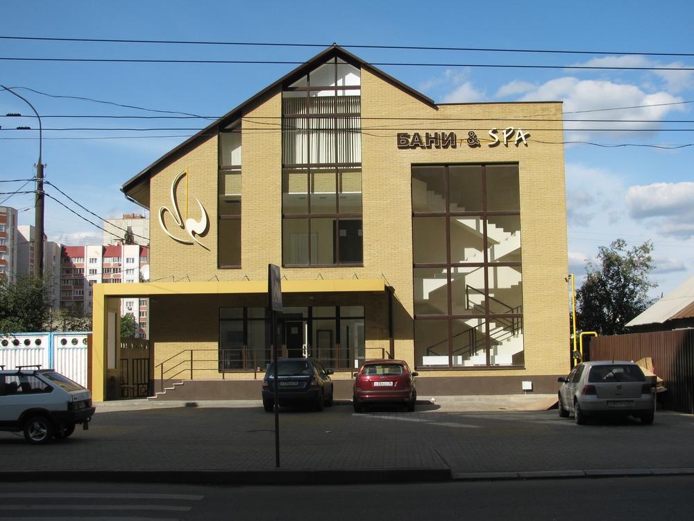 Фасад бани.JPG