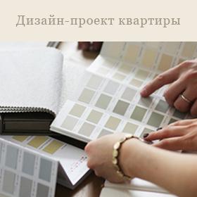 Из чего состоит дизайн-проект?