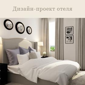 Изысканный и уют вашего отеля