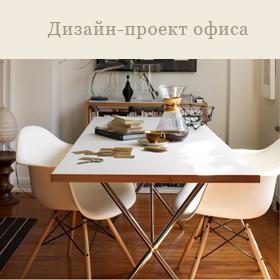 Дизайн офиса как часть бизнес стратегии