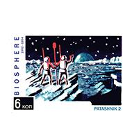 Biosphere Patashnik 2, 2014
