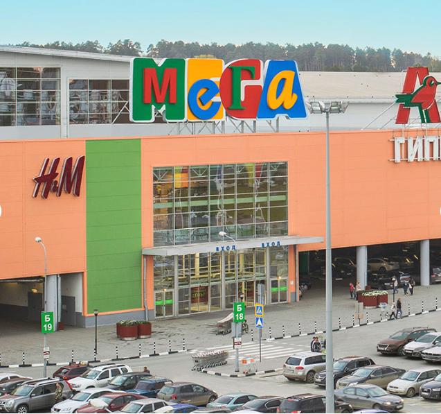 MEGA Ekaterinburg. Photo: MEGA
