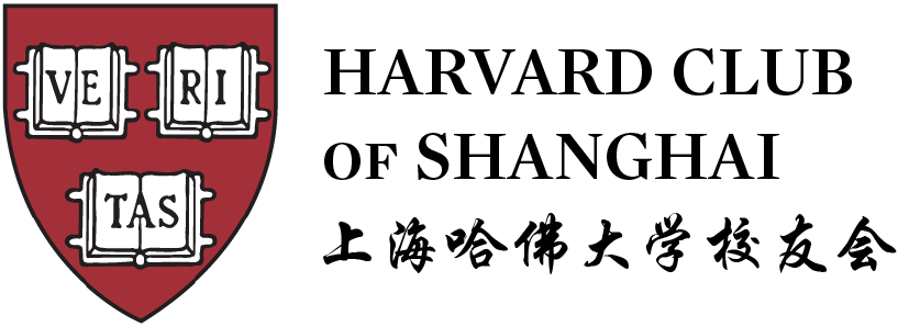 Harvard Club of Shanghai · 上海哈佛大学校友会