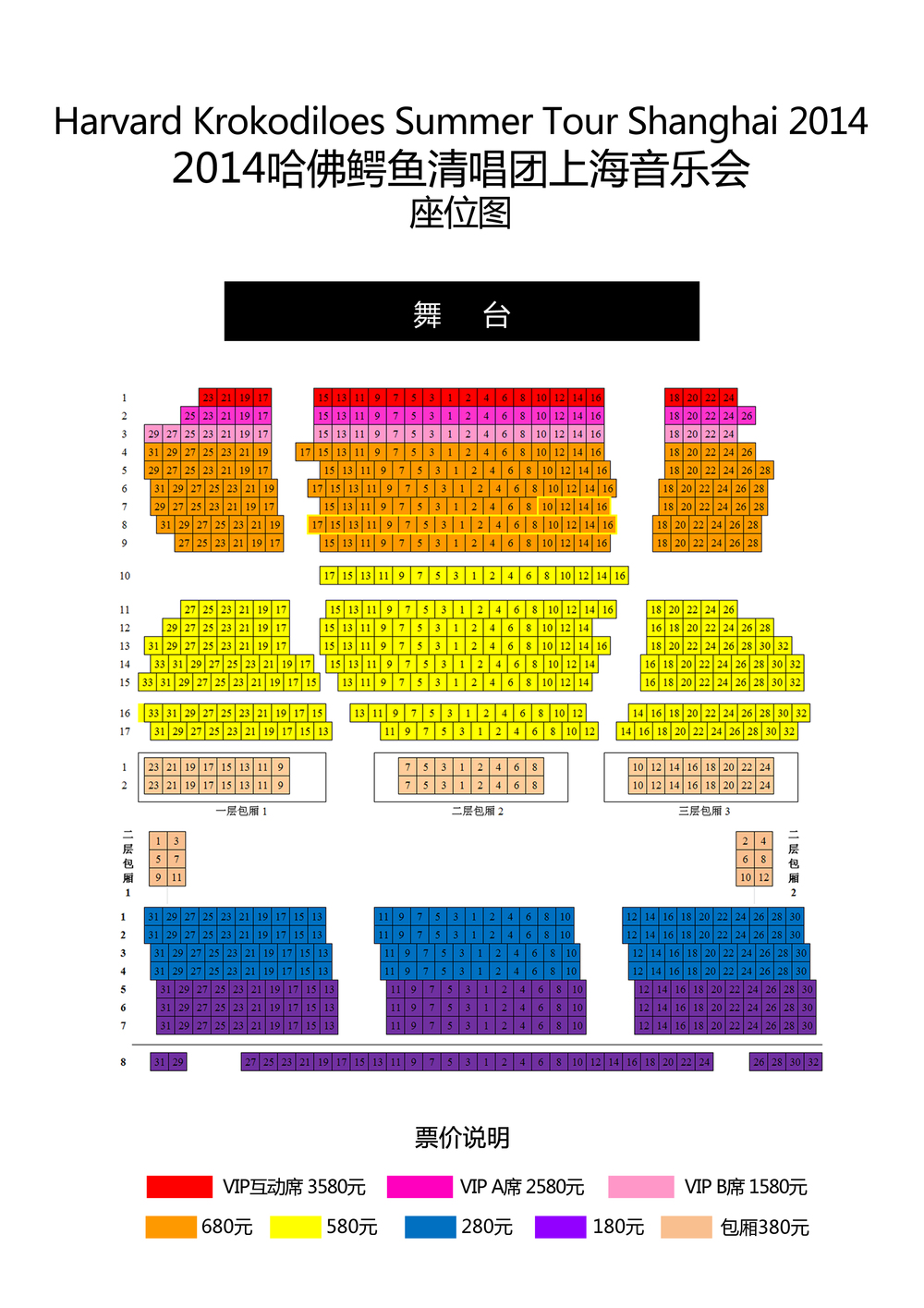 concert-seat-map