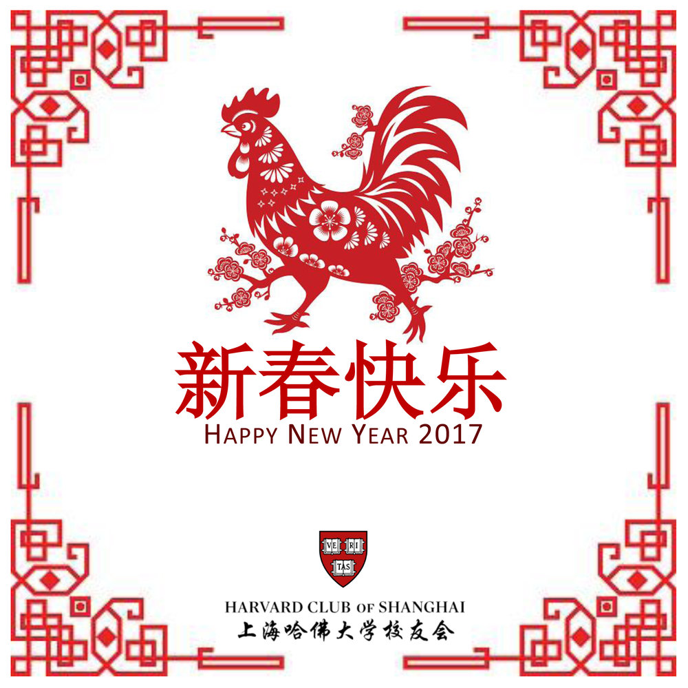 Prosperous Year of the Rooster — Harvard Club of Shanghai · 上海哈佛 ...