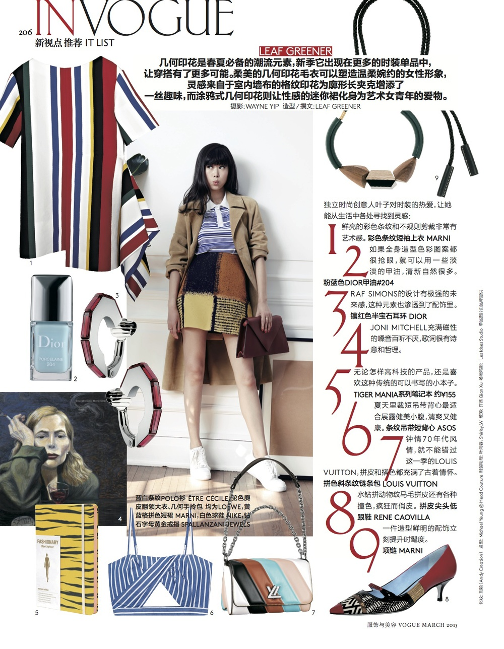 Leaf Greener loves Etre Cecile's classic striped polo t shirt in her new style column for Vogue China, check it out in their March issue!