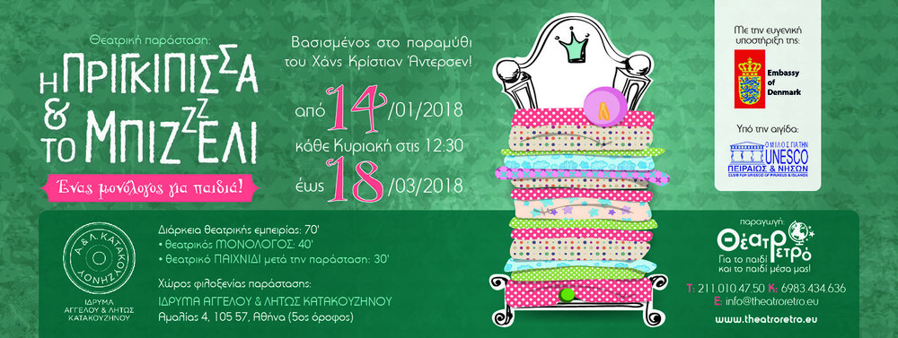 Poster_50x25cm_ThePrinsessPea