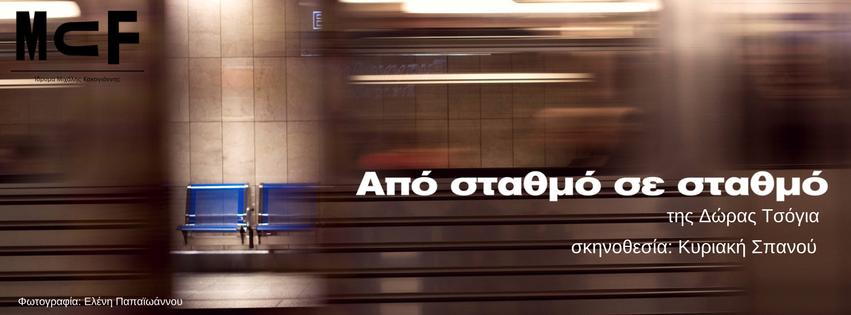 Από Σταθμό Σε Σταθμό_header.png