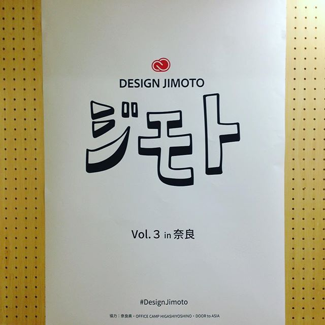 We're join adobe design jimoto vol.3 at Nara #designcamp #officecamp #adobe #designjimoto #doortoasia #nara #visiousstudio