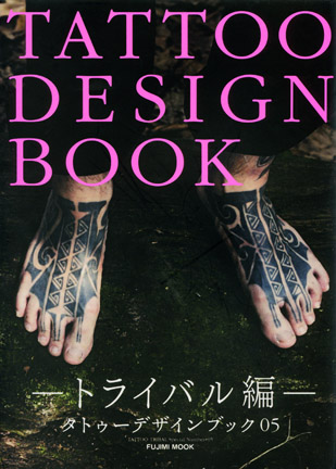 japanese-tattoo-cover.jpg