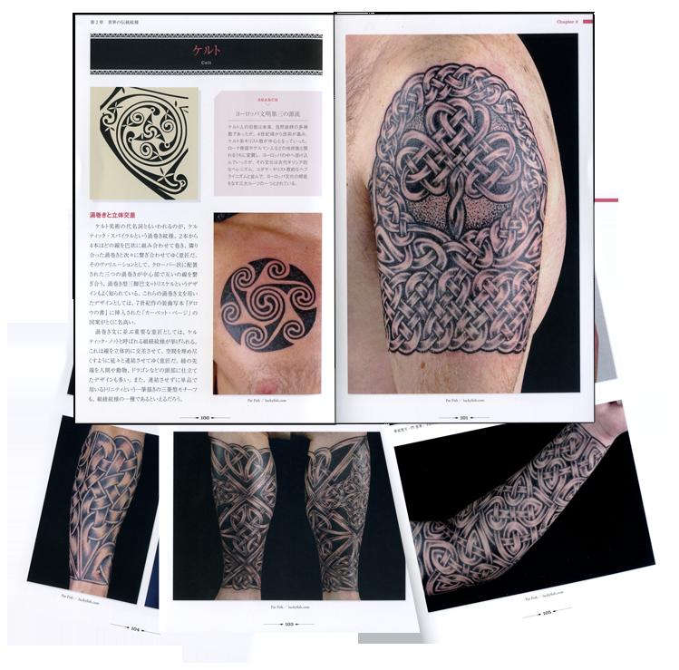 japanese tattoo design book 9 luckyfish inc and tattoo santa barbara. Black Bedroom Furniture Sets. Home Design Ideas