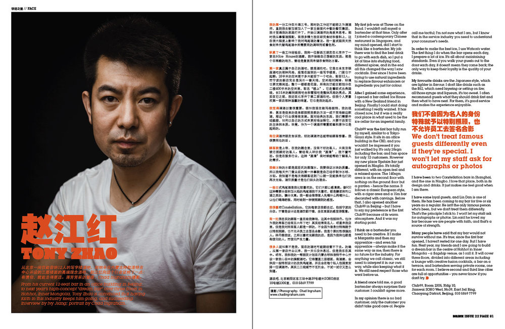 drink_magazine_face_tony_zhao.jpg