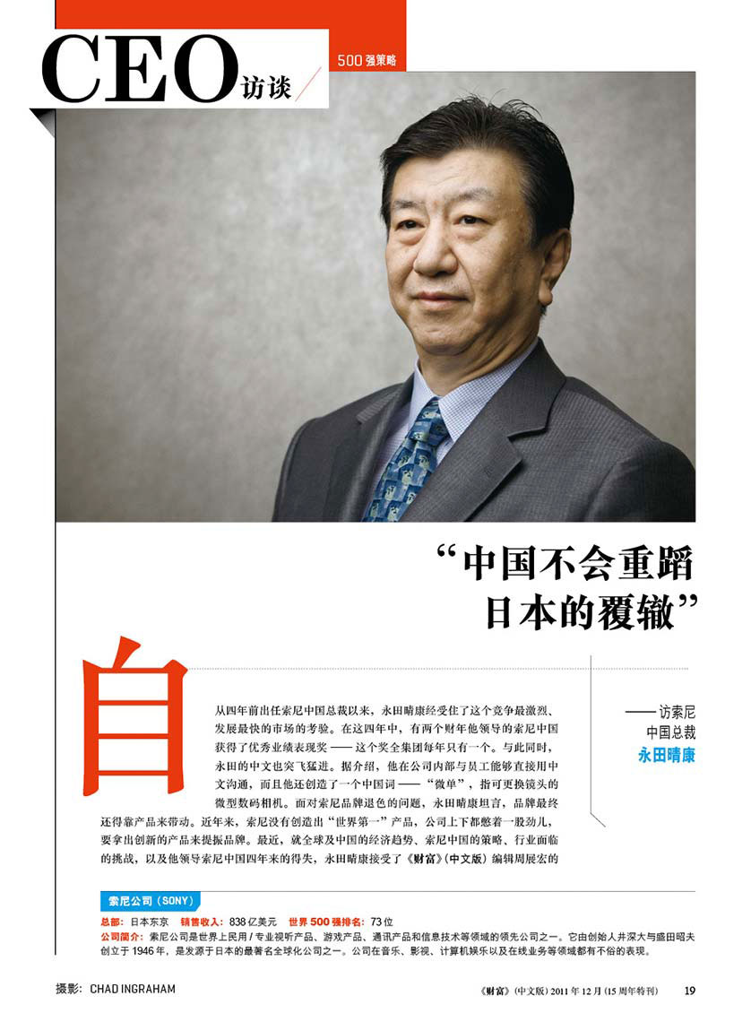 fortune_asia_december_2011_chad_ingraham.jpg