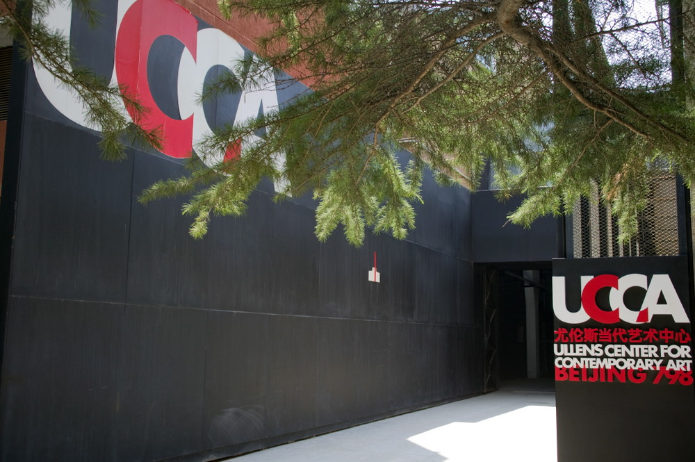 Entrée de l'UCCA (Dashanzi Art District / 798)