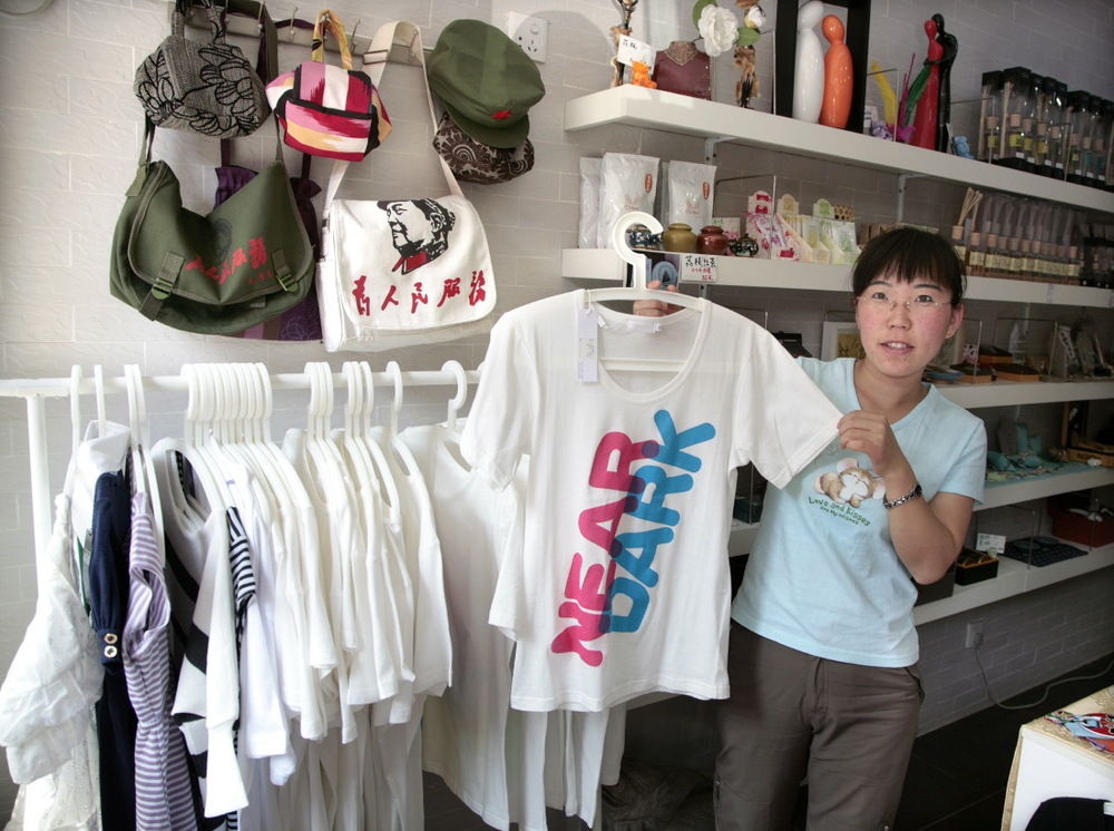 Petite boutique indépendante sur Nanluoxiang
