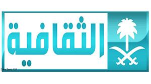 Al-Thaqafia