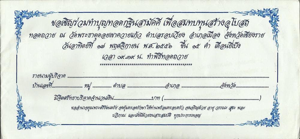 Sawng Pha Pa Anthony Lovenheim Irwin