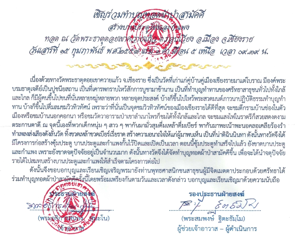 Enclosed letter in  sawng Pha Pa  from Wat Phra That Doi Khao Khwai Kaew (วัดพระธาตุดอยเขาควายแก้ว) inviting donations for the construction of a Khong gate (arched gateway, a locking door, and an exterior wall for the entrance to the temple. Photo: Anthony Lovenheim Irwin, 2013.