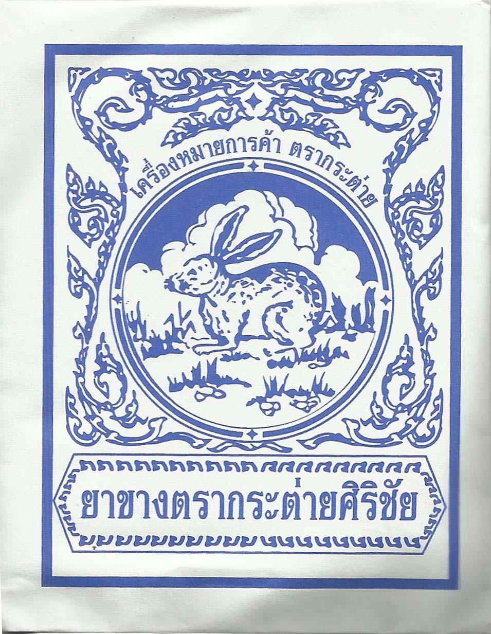 yathai 1.jpg