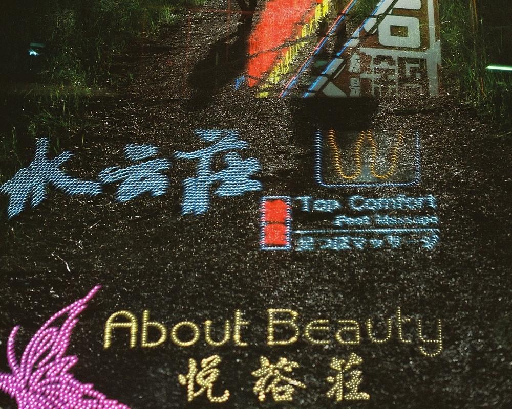 4 - About Beauty.jpg
