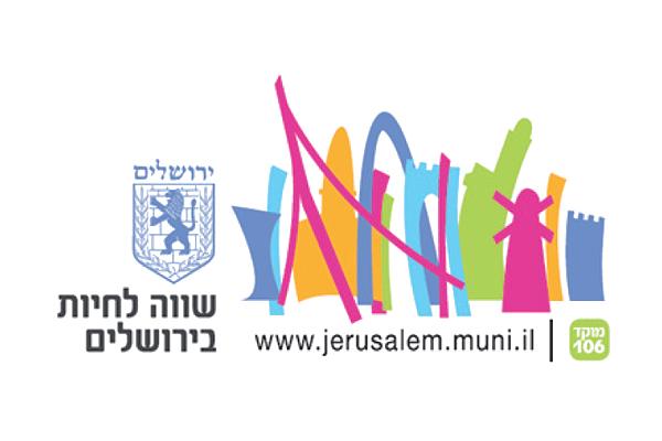 jerusalem municipality.jpg