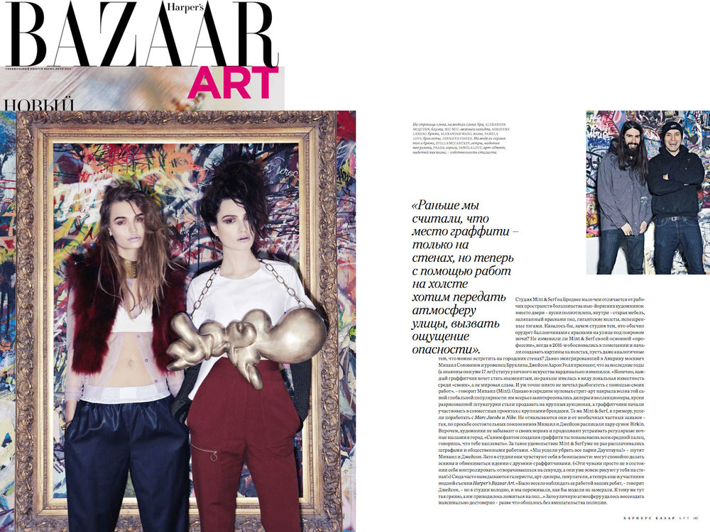Harpers Bazaar Art Issue