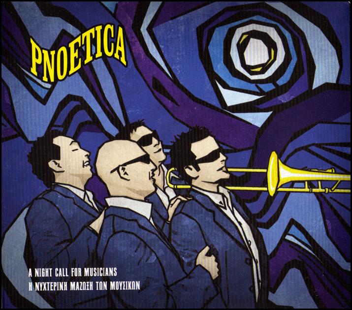 pnoetica CD Cover 1.jpg