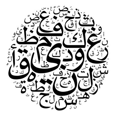 circle_arabic_alphabet_in_black_by_hadiarts-d6iswqb.jpg