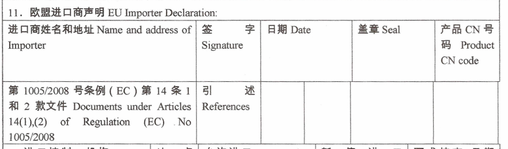 Seems the Chinese IUU Catch Certificate still refers to the EU legislation :-)