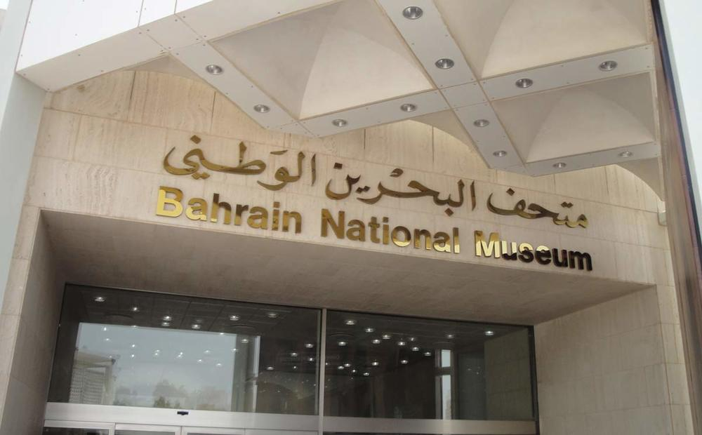 National Museum of Bahrain
