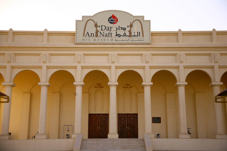 The Bahrain Oil Museum