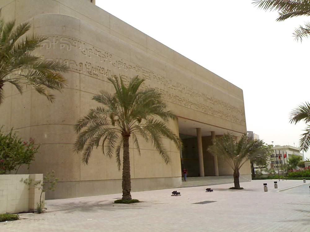 Beit Al Quran (House of theKoran)