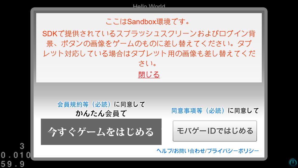 iOSシミュレータのスクリーンショット 2014.02.12 13.51.55.png