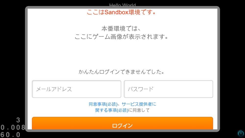 iOSシミュレータのスクリーンショット 2014.02.12 13.54.15.png