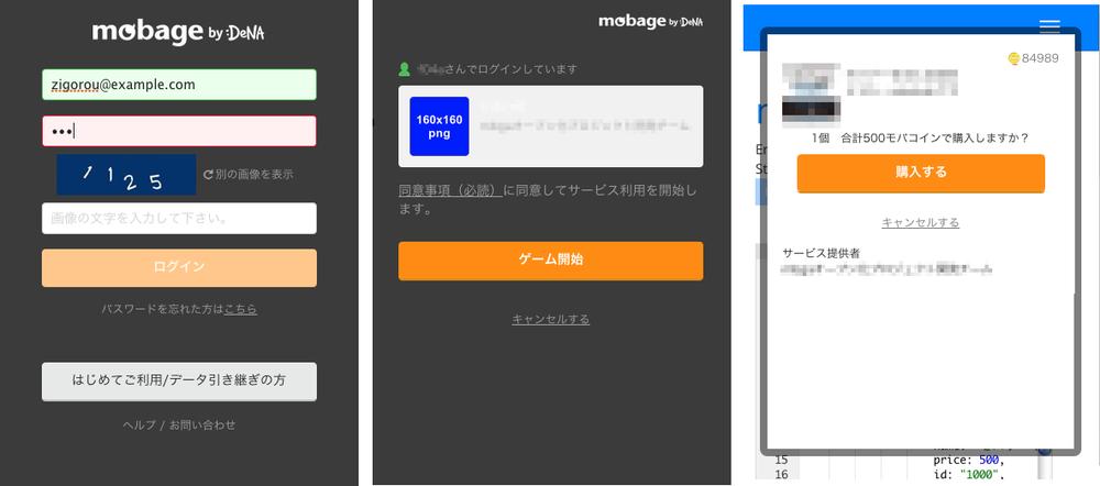 画像は左から Mobage Connect でのログインフォーム、認可同意画面。最後はアイテム決済の画面です。