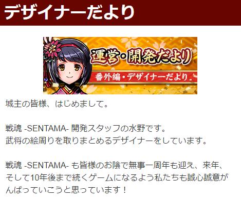 ※戦魂 -SENTAMA-「デザイナーだより」より