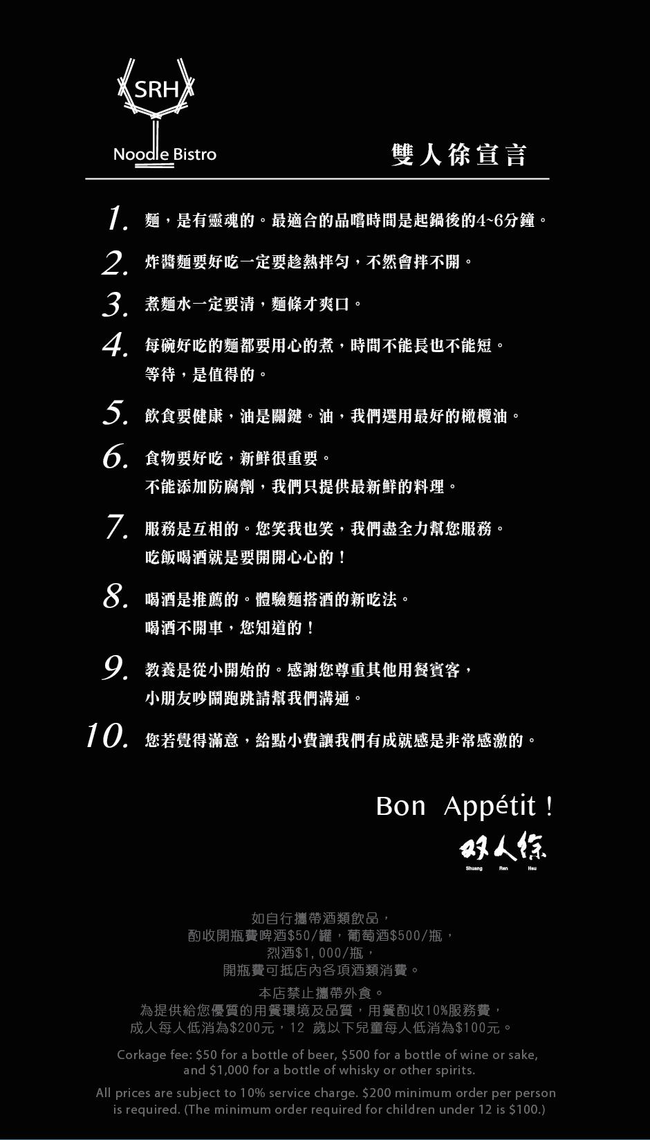 new menu_H_內湖-02.png