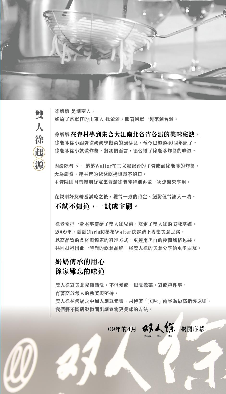new menu_H_內湖-03.png