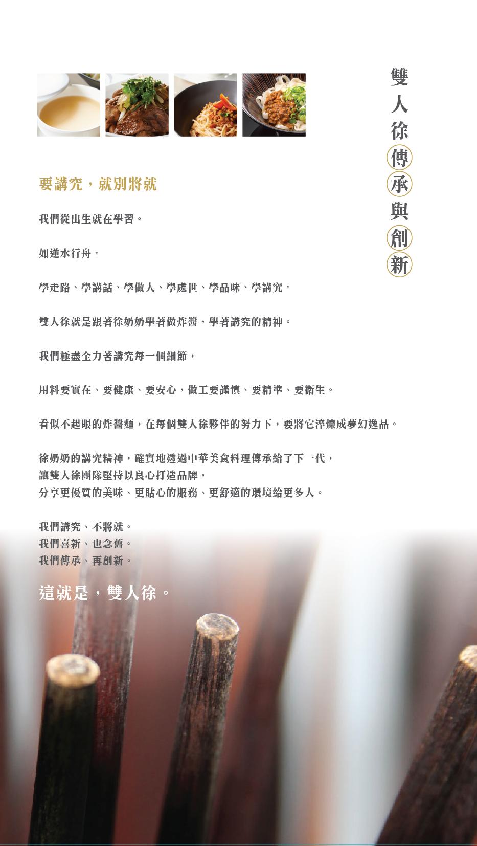 new menu_H_內湖-04.png