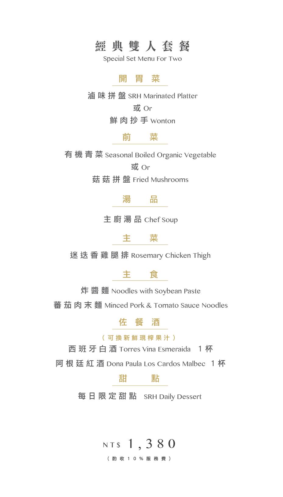 new menu_H_內湖-08.png