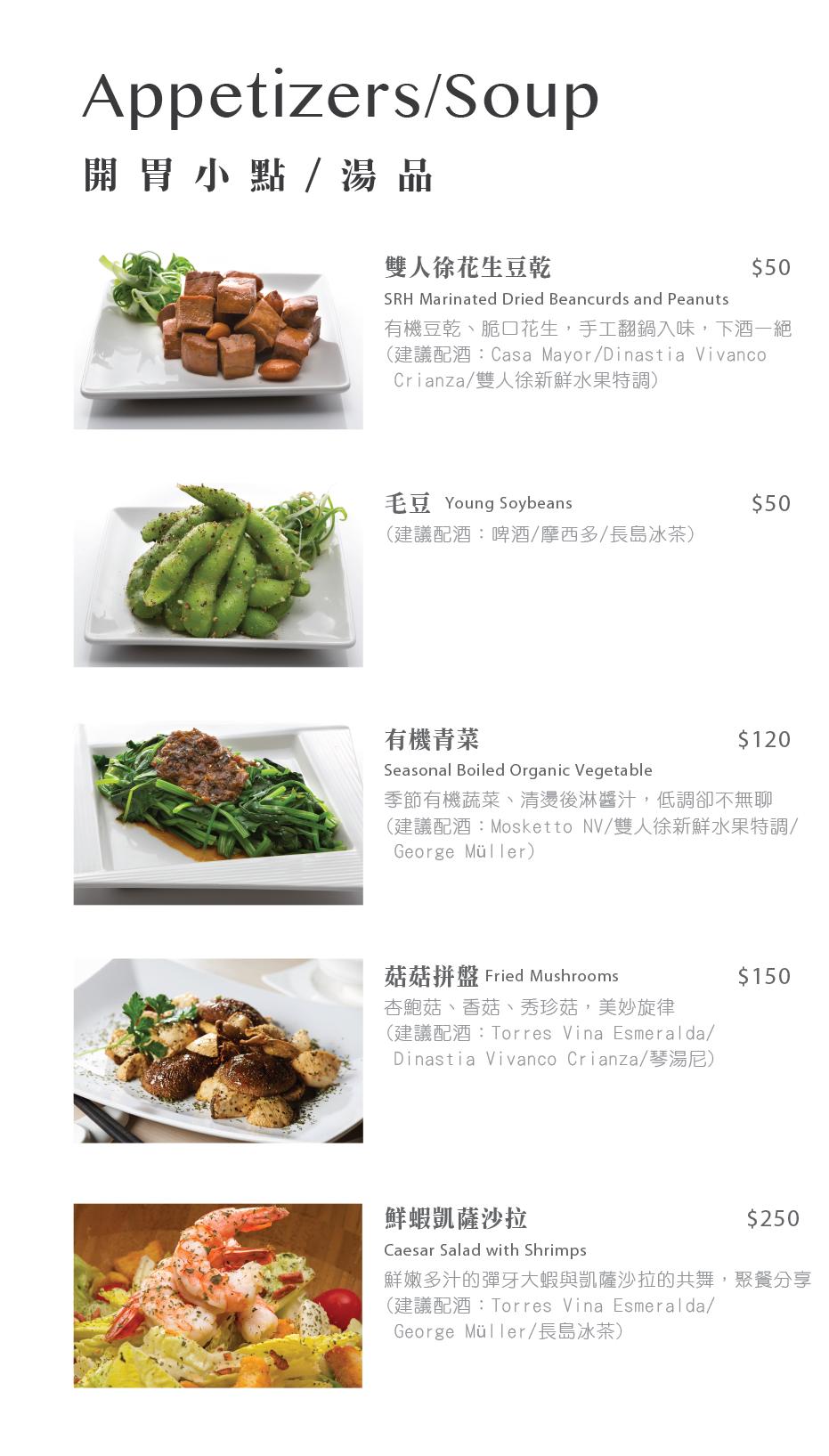 new menu_H_內湖-11.png