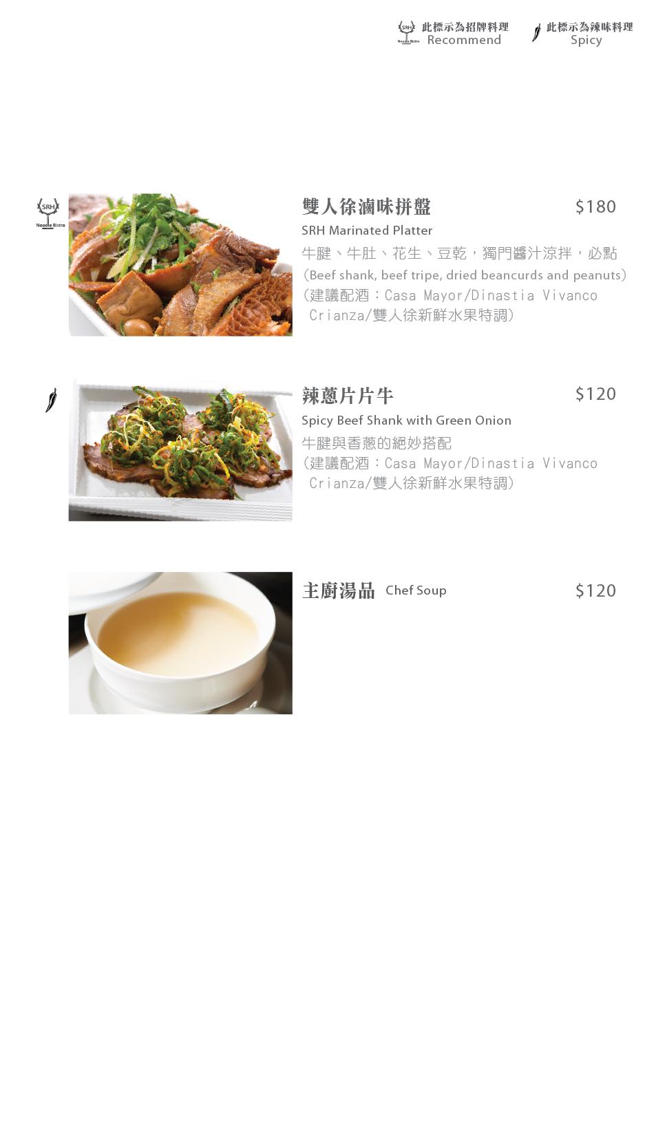 new menu_H_內湖-12.png