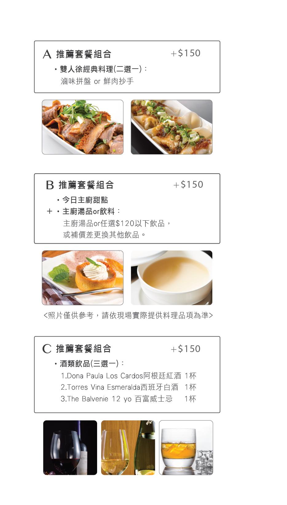 new menu_H_內湖-18.png