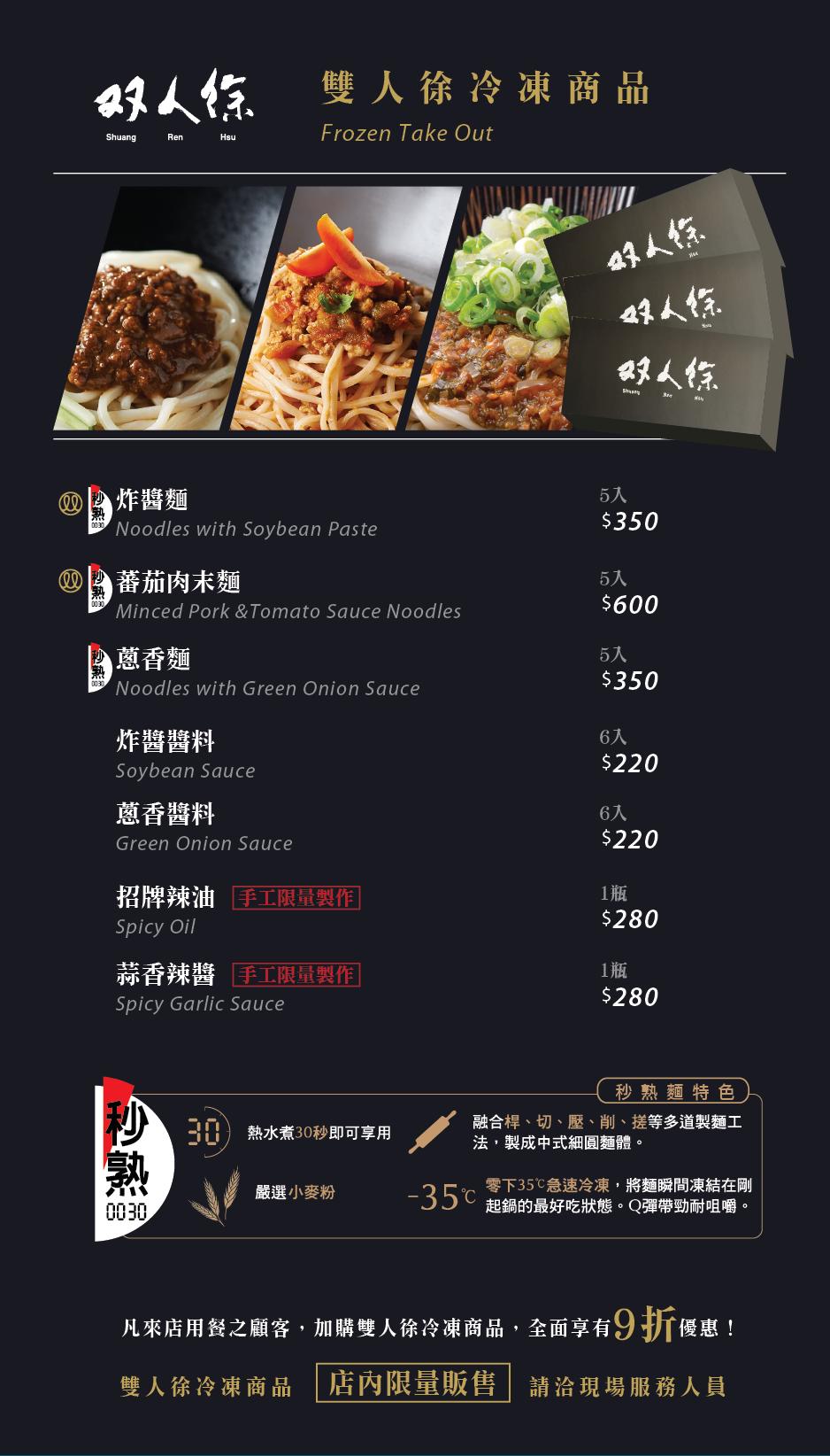 new menu_H_內湖-24.png