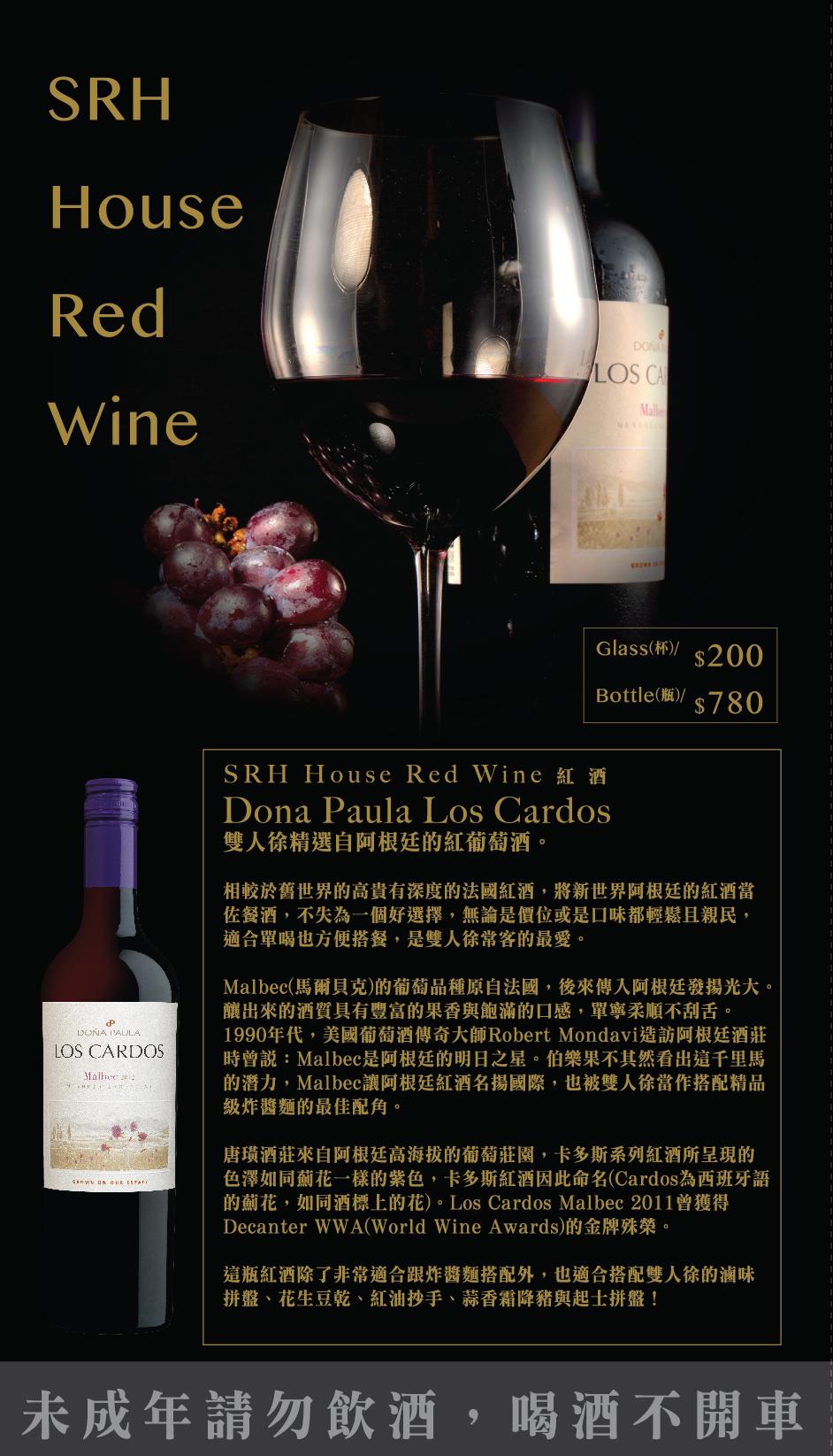 SRH new menu_酒水I_OL-05.png