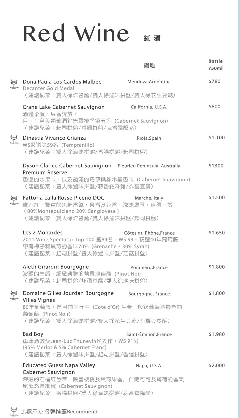 SRH new menu_酒水I_OL-06.png
