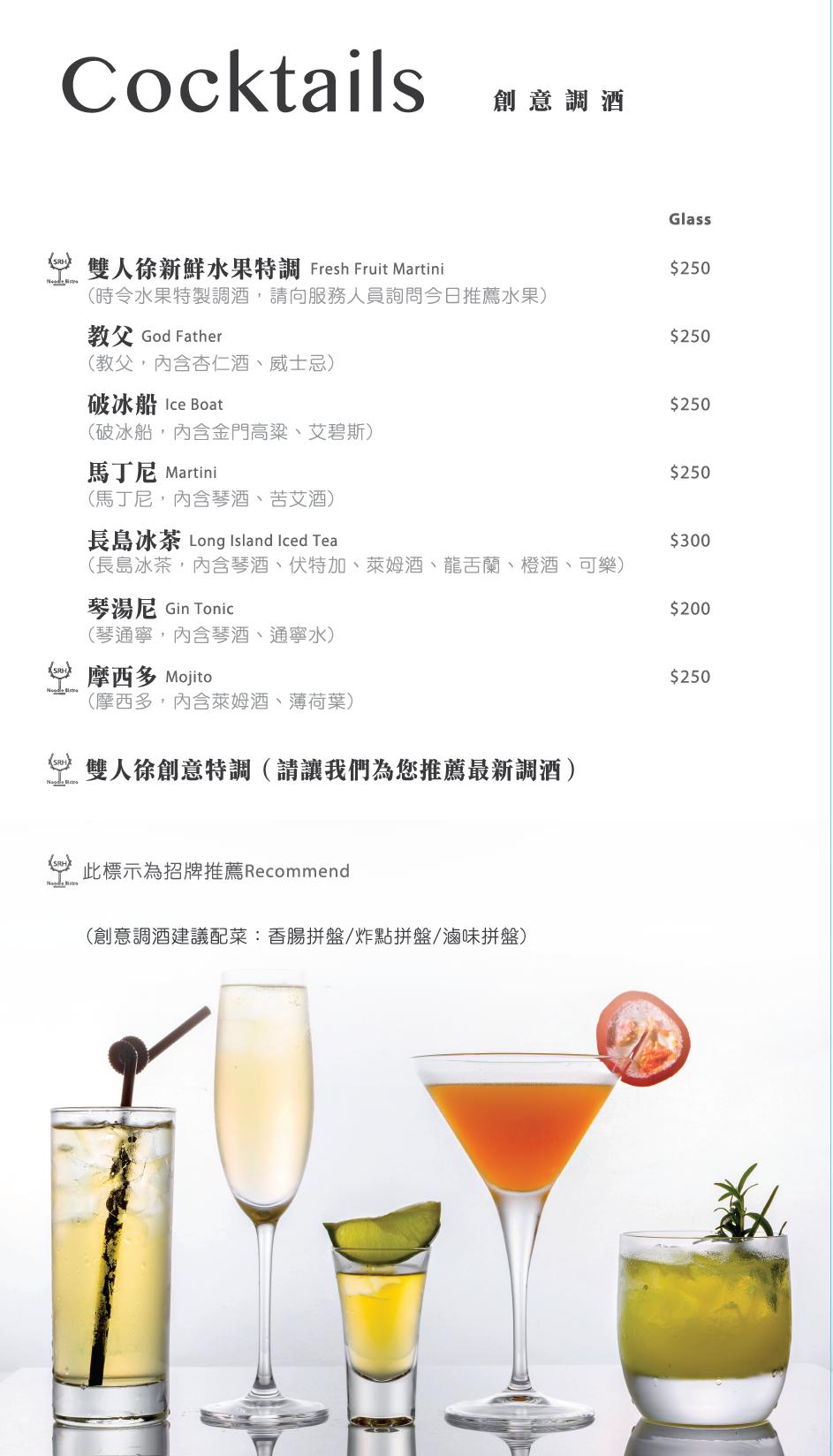 SRH new menu_酒水I_OL-12.png