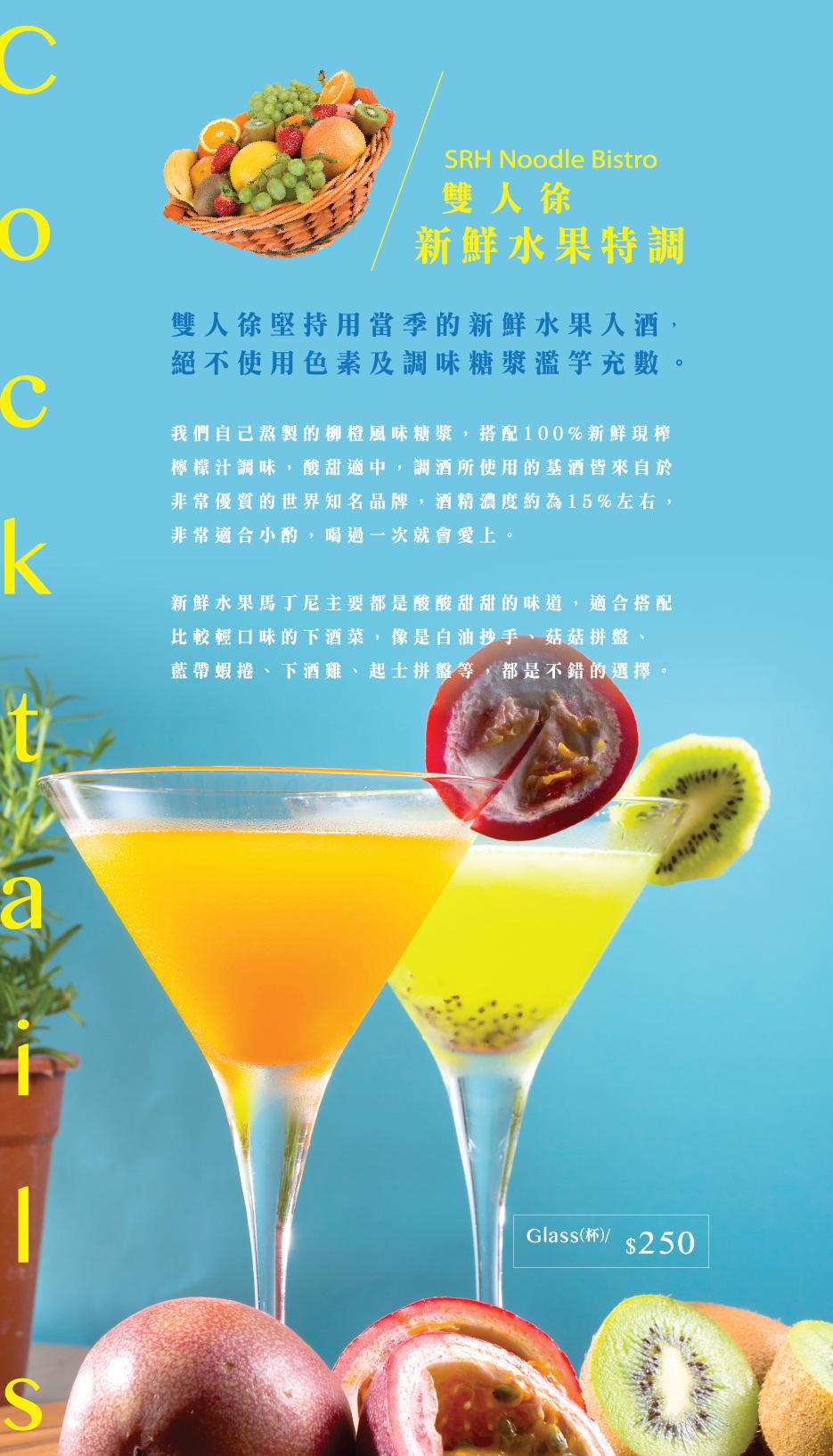 SRH new menu_酒水I_OL-11.png